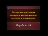 История человечества. Передача 14. Дмитрий Менделеев. Метрология