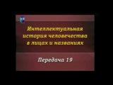 История человечества. Передача 19. Дмитрий Менделеев. Кипячение житкости