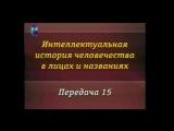История человечества. Передача 15. Дмитрий Менделеев. Нефть
