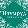 ИЗУМРУД Свадебный декор,оформление свадеб Ростов