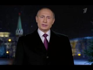 Новогоднее поздравление президента РФ Владимира Путина с Новым 2016 годом! #Путин