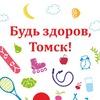 Будь здоров, Томск!