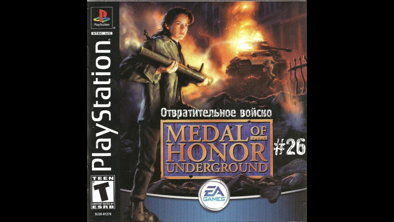 Medal of Honor: Underground[PS1] - Отвратительное Войско 26