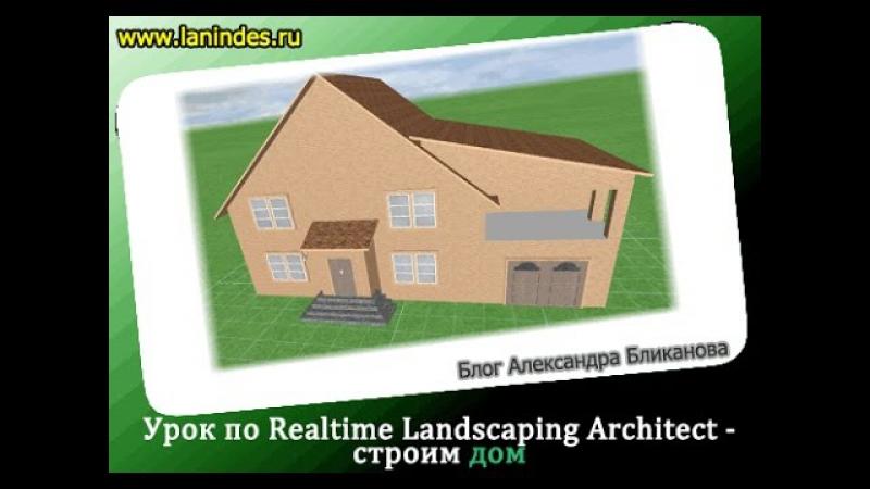 Уроки Realtime Landscaping Architect - строим дом