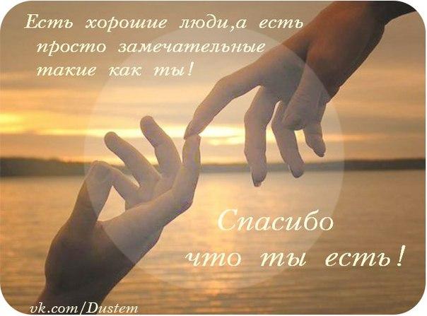 Картинки со словами любви мужу и признательности