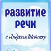 Развитие речи с Андреем Шевченко
