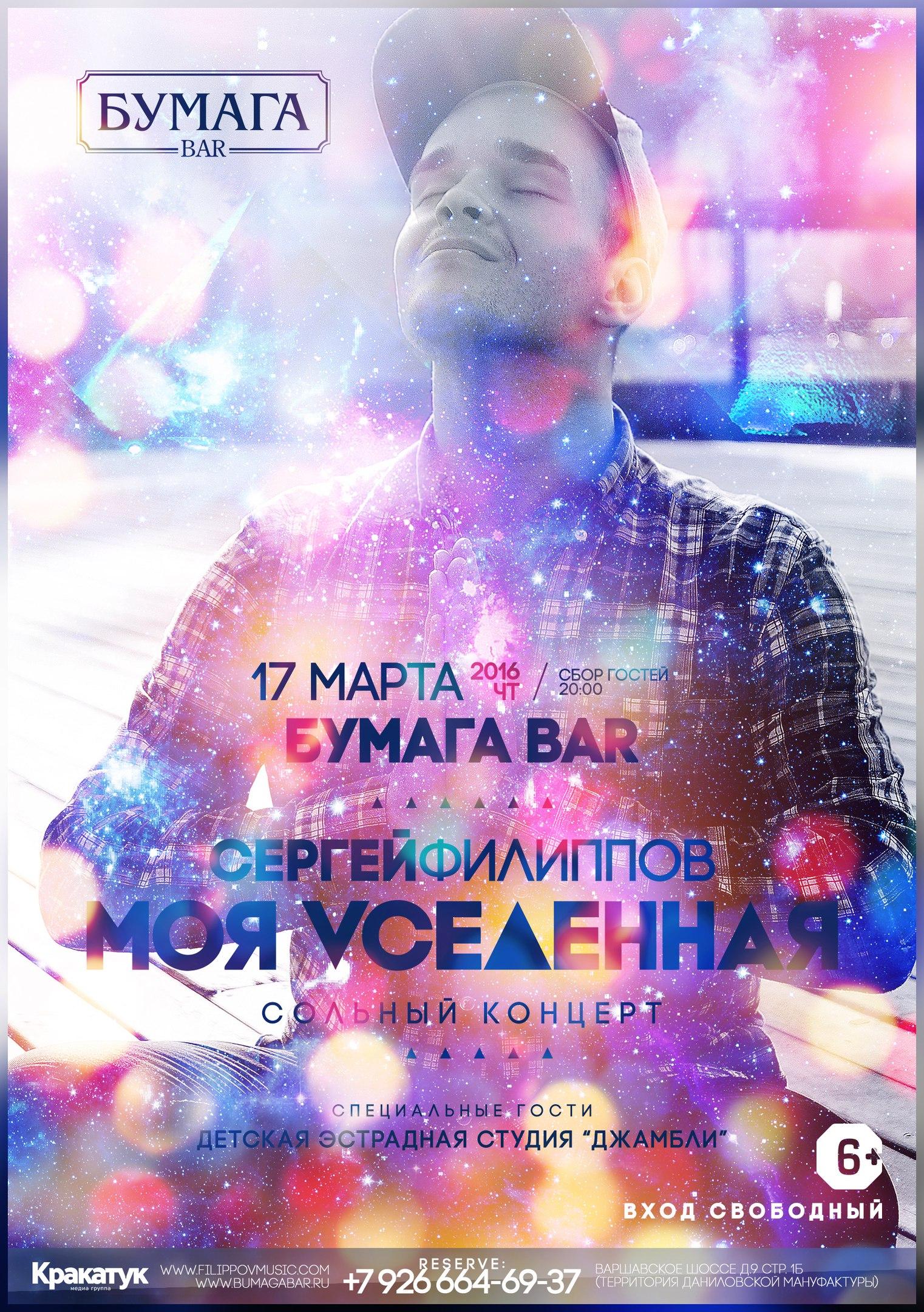 Сольный концерт Сергея Филиппова