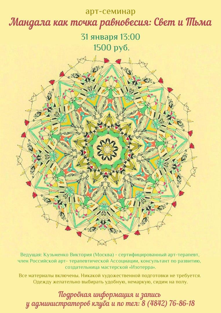 Афиша Калуга «Мандала как точка равновесия: Свет и Тьма»
