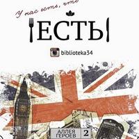 Логотип гастропаб БИБЛИОТЕКА