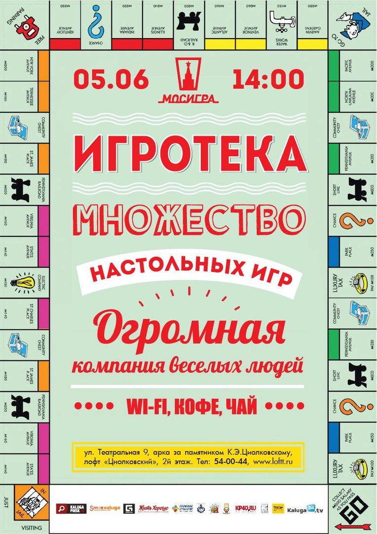 Афиша Калуга Игротека от Мосигры!