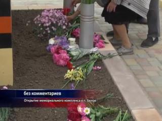 ГТРК ЛНР.Открытие мемориального комплекса в п. Белое. 23 мая 2016.