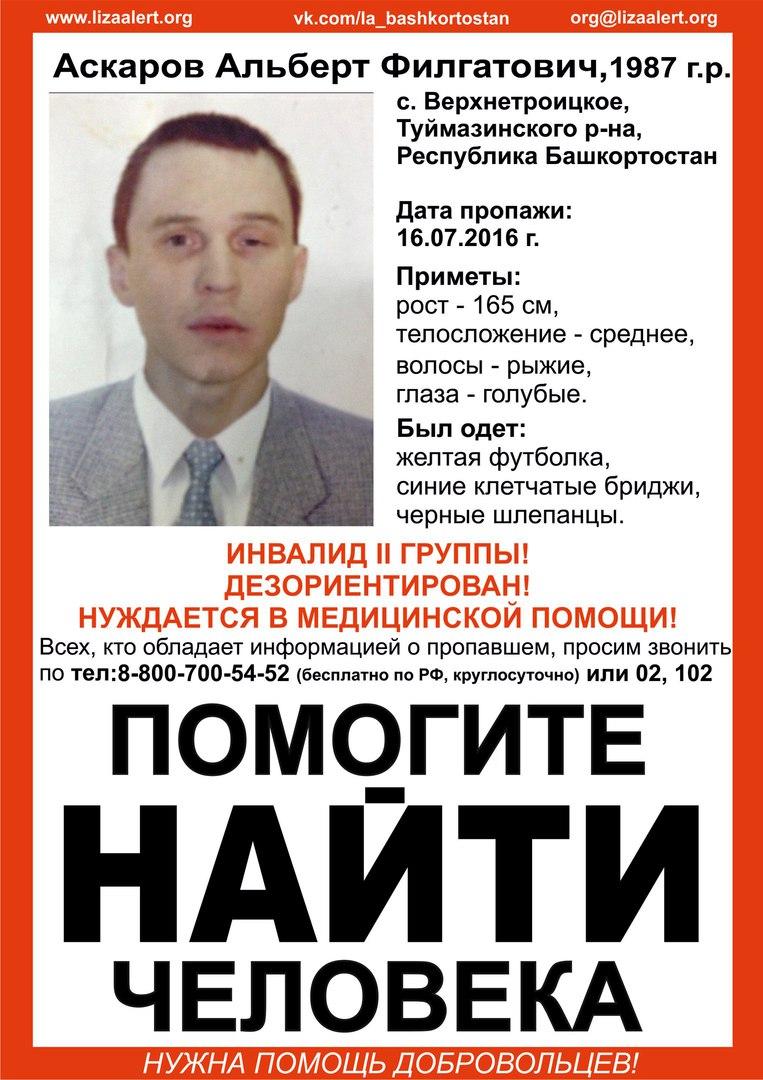 В Башкирии ищут пропавшего Альберта Аскарова