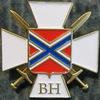 Ветераны Новороссии