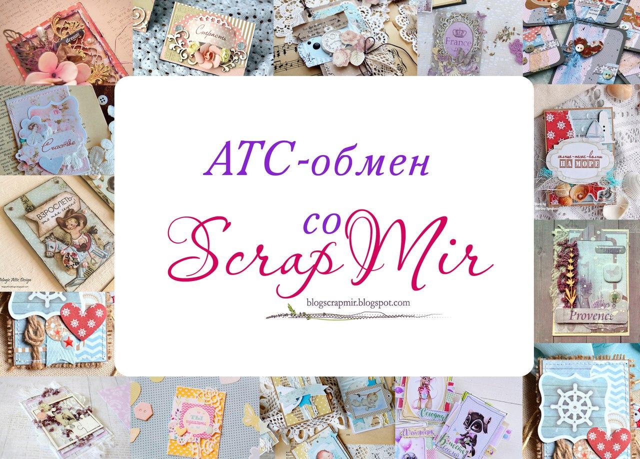 АТС-обмен со ScrapMir - запись до 7 августа