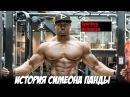 ИСТОРИЯ СИМЕОНА ПАНДЫ - Мотивация (Sportfaza)