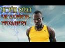 Скоростно - силовая работа самого быстрого человека планеты Усейна Болта
