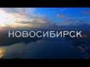 BLAND1N MUSIC - НОВОСИБИРСК (Bonya Kuzmich Video)