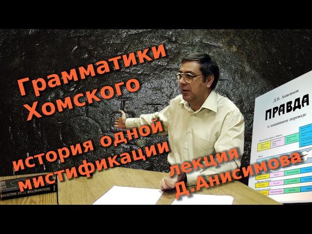 Порождающие грамматики Хомского - история одной мистификации