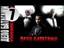 Дело Батагами 7 серия 2014