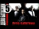 Дело Батагами 5 серия 2014