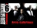 Дело Батагами 6 серия 2014