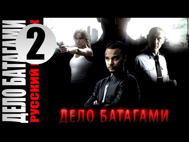 Дело Батагами 2 серия (2014)