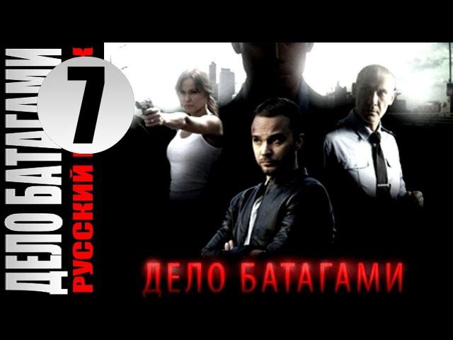 Дело Батагами 7 серия (2014)
