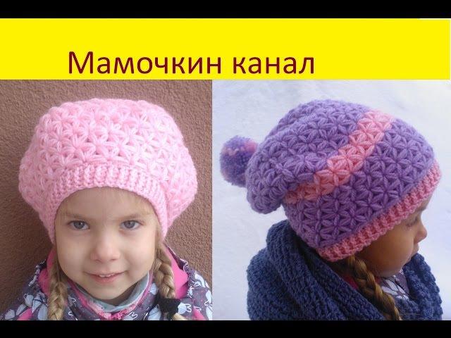ШАПКА и БЕРЕТ УЗОРОМ ЗВЕЗДОЧКИ Вязание крючком Crochet star stitch hats новая версия
