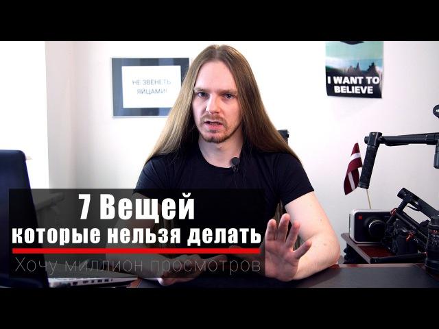 7 вещей, которые нельзя делать ютуберу