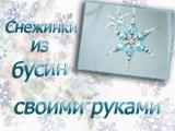 Снежинки из бусин и бисера на Новый год