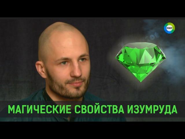 Магические Свойства Изумруда- Сергей Финько для т/к Мир