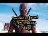 В ожидании: фильм Дедпул, история персонажа,обзор трейлера  Deadpool