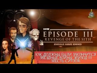 Как должны были закончится звездные войны эпизод III месть ситхов