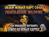 WILDFIRE - ОБЗОР ОБНОВЛЕНИЯ  CS:GO (+ подсказки на новых картах)