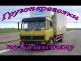 Грузоперевозки по Казахстану .Темиртау- Астана