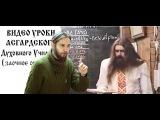 Асгардское Духовное Училище: Легендарное учебное заведение его Любят и Ненавидят
