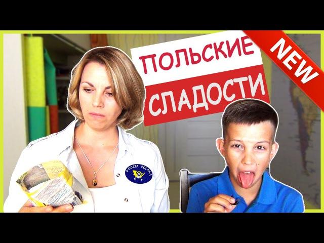 Пробуем польские сладости)