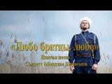 Мужской хор Воронежской филармонии. Казачья песня «Любо братцы, любо»