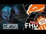 Стартрек Бесконечность - Премьера (мир): 07.07.2016