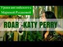 Katy Perry - Roar - перевод песни. Песни на английском| Марина Русакова