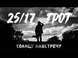 "2517 п.у. ГРОТ ""Солнцу навстречу"" (2016)"