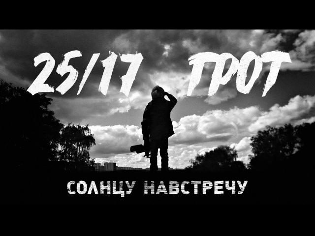 25 17 п у ГРОТ Солнцу навстречу 2016