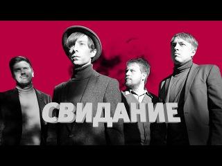 Свидание — презентация альбома «Первое» в Екатеринбурге, New Bar, 10/09