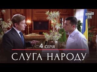 Сериал Слуга Народа - 4 серия | Премьера! Комедия 2015