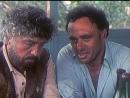 Цыган. 4-я серия (1979)