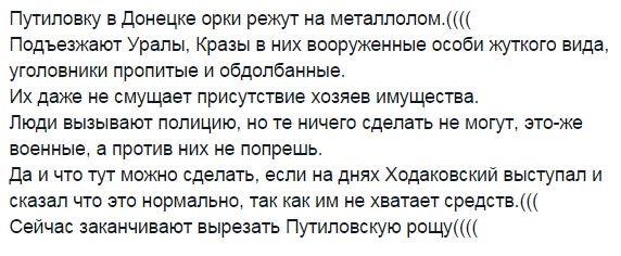Посол ЕС Томбиньский призвал Украину защищать права переселенцев - Цензор.НЕТ 2464