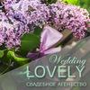 Lovely-Wedding.ru