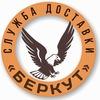 Кафе Беркут г.Казань Доставка