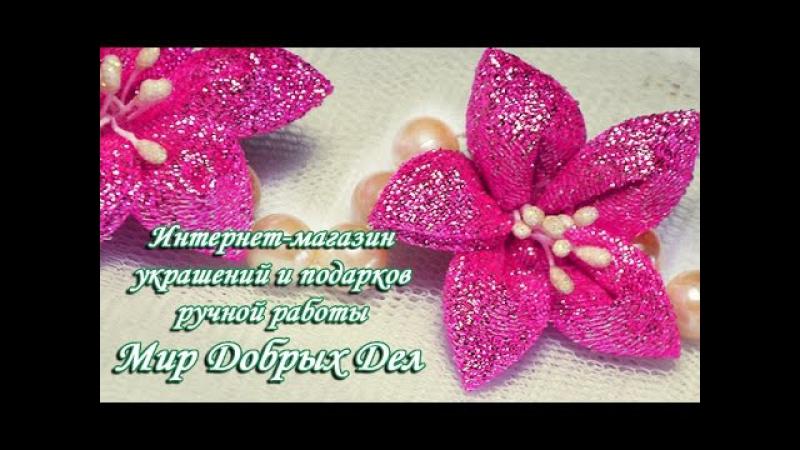 🌸ЛИЛИЯ из ленты Цветы канзаши ИЗ ПАРЧИ Flower kanzashi 🌸