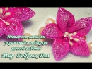 🌸ЛИЛИЯ из ленты. Цветы канзаши ИЗ ПАРЧИ. Flower kanzashi 🌸